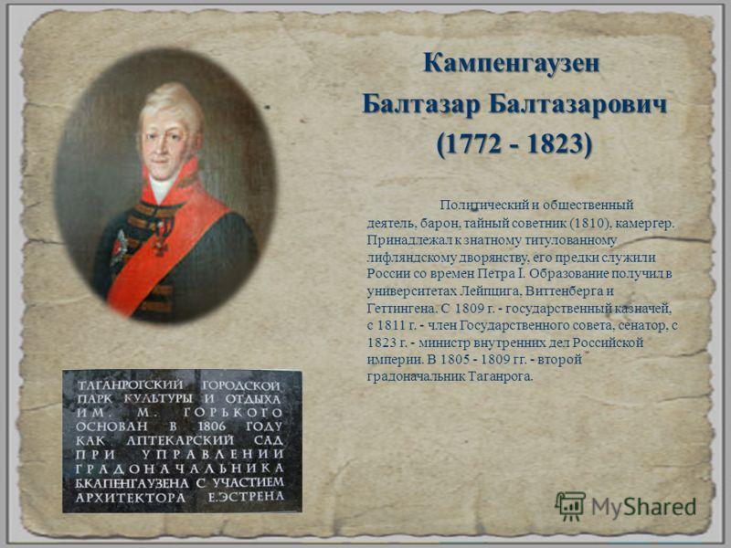 Кампенгаузен Балтазар Балтазарович Балтазар Балтазарович (1772 - 1823) (1772 - 1823) Политический и общественный деятель, барон, тайный советник (1810), камергер. Принадлежал к знатному титулованному лифляндскому дворянству, его предки служили России