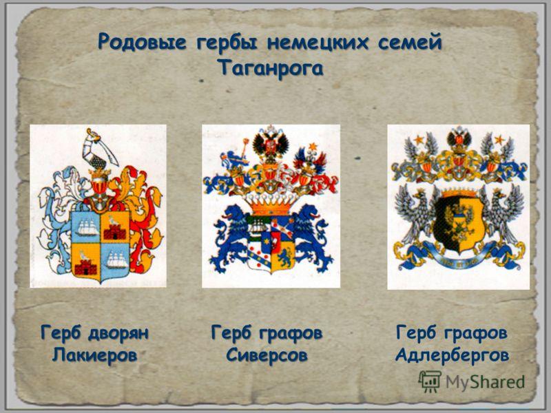 Родовые гербы немецких семей Таганрога Герб дворян Лакиеров Герб графов Сиверсов Герб графов Адлербергов