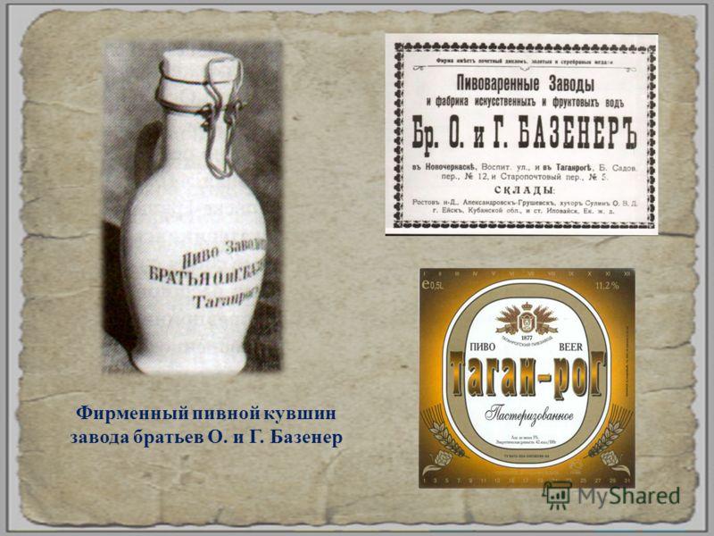Фирменный пивной кувшин завода братьев О. и Г. Базенер