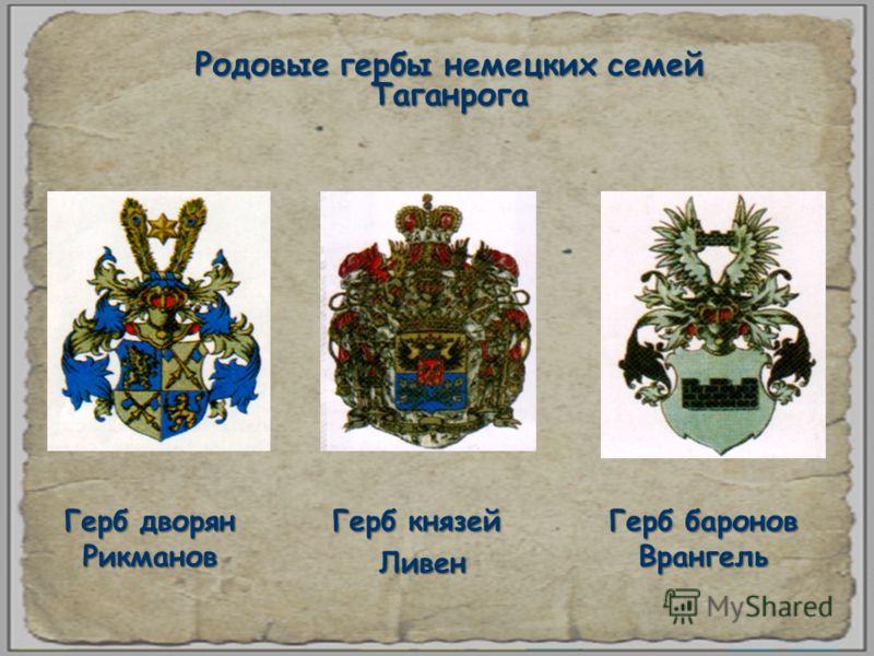 Родовые гербы немецких семей Таганрога Герб дворян Рикманов Герб князей Ливен Ливен Герб баронов Врангель