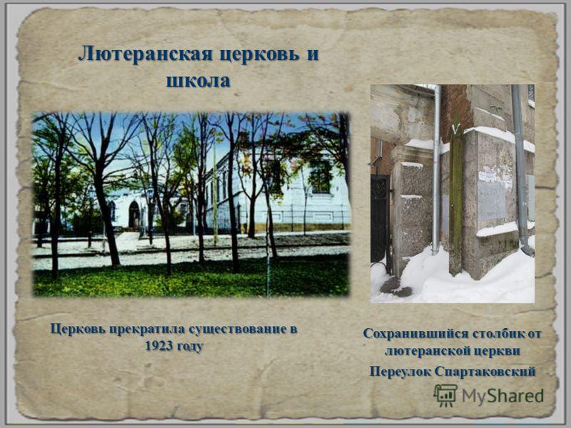 Лютеранская церковь и школа Сохранившийся столбик от лютеранской церкви Переулок Спартаковский Церковь прекратила существование в 1923 году