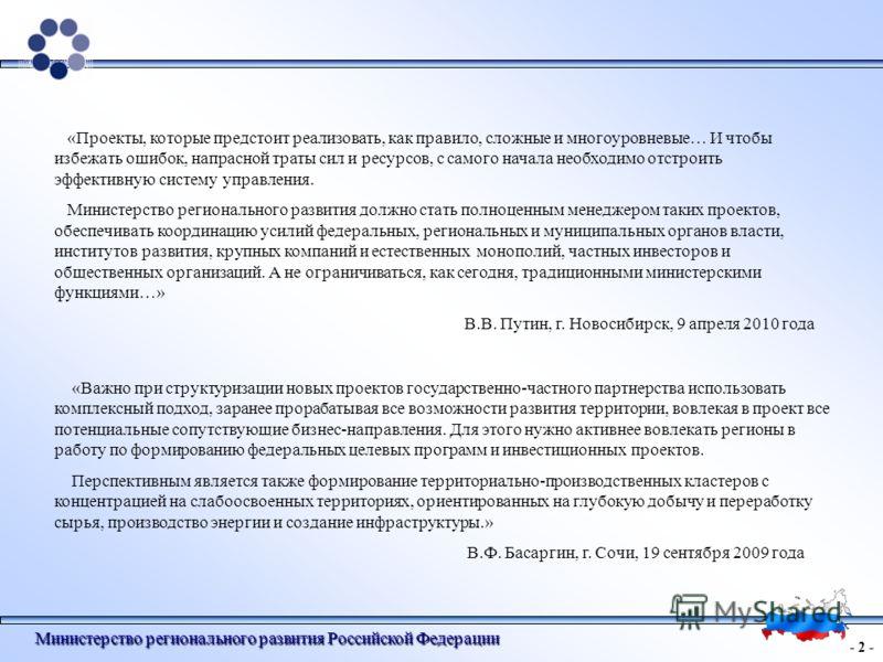 - 2 - Министерство регионального развития Российской Федерации «Проекты, которые предстоит реализовать, как правило, сложные и многоуровневые… И чтобы избежать ошибок, напрасной траты сил и ресурсов, с самого начала необходимо отстроить эффективную с