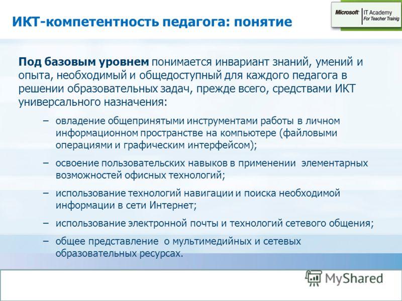 www.microsoft.com/rus/education9-10 ноября 2006 г. Александр Елизаров ИКТ-компетентность педагога: понятие Под базовым уровнем понимается инвариант знаний, умений и опыта, необходимый и общедоступный для каждого педагога в решении образовательных зад