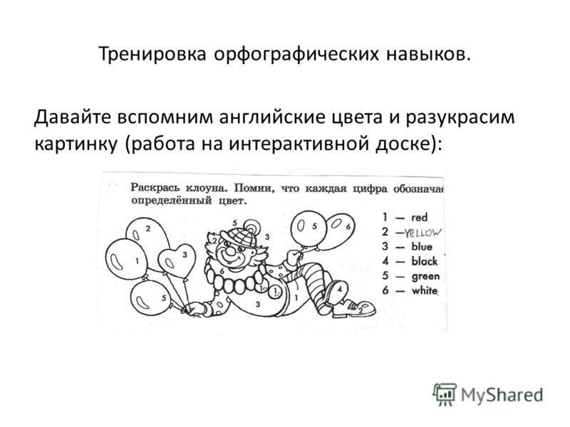 Тренировка орфографических навыков. Давайте вспомним английские цвета и разукрасим картинку (работа на интерактивной доске):