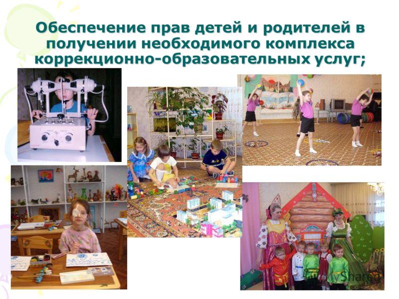 Обеспечение прав детей и родителей в получении необходимого комплекса коррекционно-образовательных услуг;