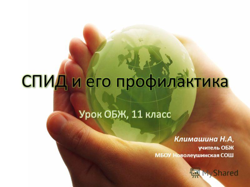 Климашина Н.А, учитель ОБЖ МБОУ Новолеушинская СОШ