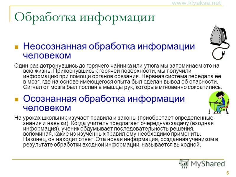 Презентация на тему Хранение передача информации Носители  6 6 Обработка информации