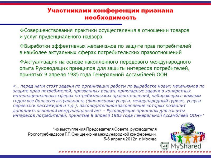 22 Совершенствования практики осуществления в отношении товаров и услуг пруденциального надзора Выработки эффективных механизмов по защите прав потребителей в наиболее актуальных сферах потребительских правоотношений Актуализация на основе накопленно