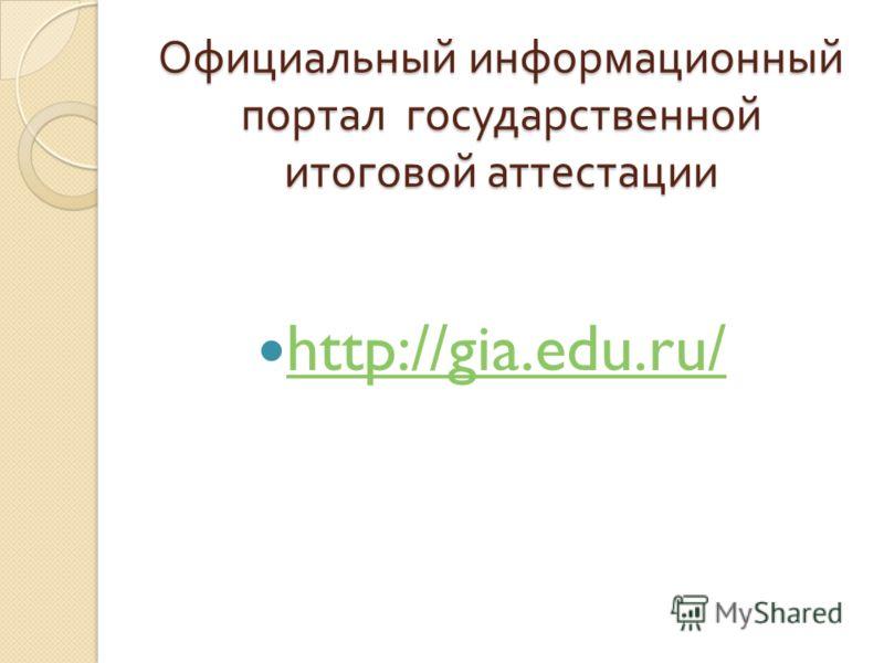 Официальный информационный портал государственной итоговой аттестации http://gia.edu.ru/
