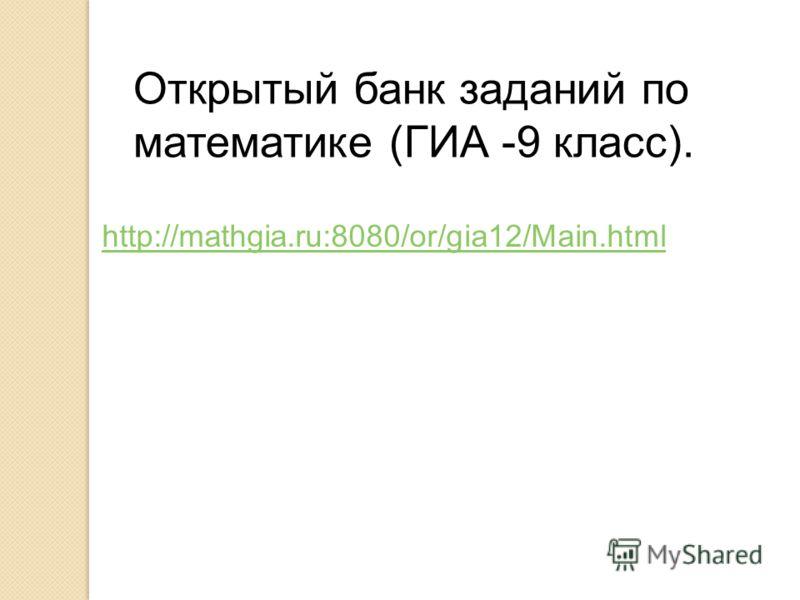Открытый банк заданий по математике (ГИА -9 класс). http://mathgia.ru:8080/or/gia12/Main.html