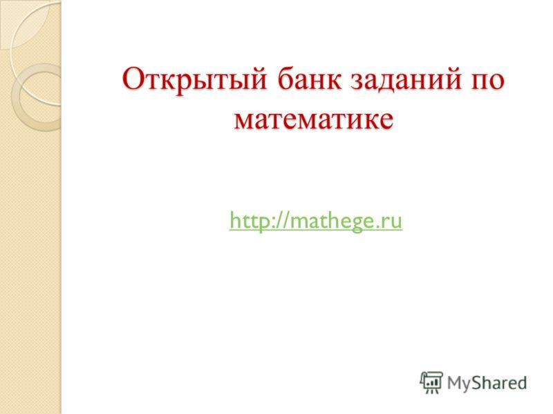 Открытый банк заданий по математике http://mathege.ru