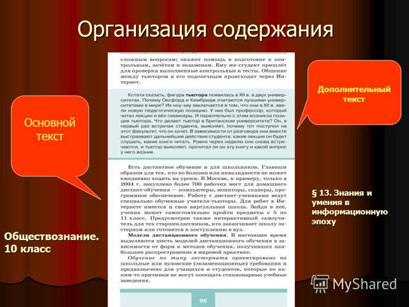 Организация содержания Основной текст Дополнительный текст § 13. Знания и умения в информационную эпоху Обществознание. 10 класс