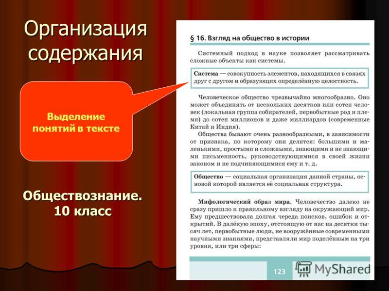 Организация содержания Выделение понятий в тексте Обществознание. 10 класс