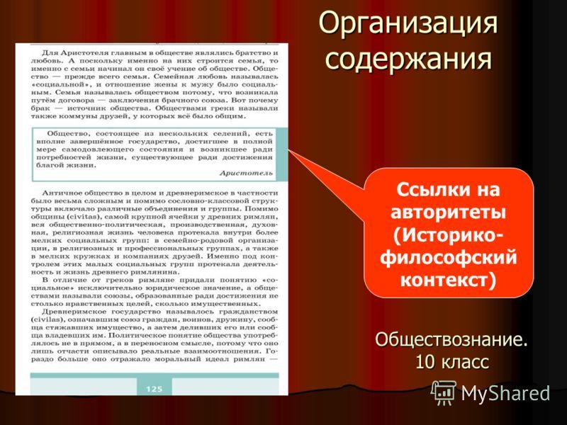 Организация содержания Ссылки на авторитеты (Историко- философский контекст) Обществознание. 10 класс