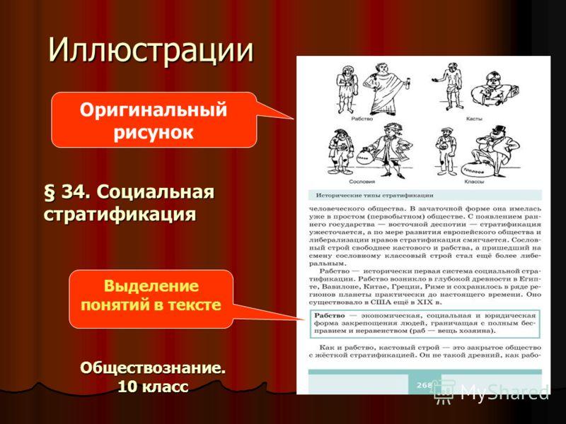 Иллюстрации Оригинальный рисунок Выделение понятий в тексте § 34. Социальная стратификация Обществознание. 10 класс