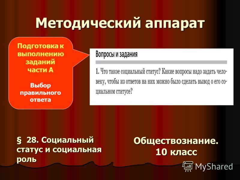 Методический аппарат Подготовка к выполнению заданий части А Выбор правильного ответа Обществознание. 10 класс § 28. Социальный статус и социальная роль