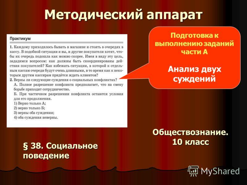 Методический аппарат Подготовка к выполнению заданий части А Анализ двух суждений Обществознание. 10 класс § 38. Социальное поведение
