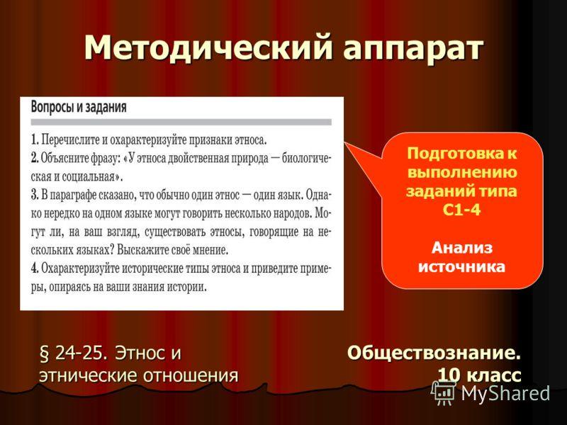 Методический аппарат § 24-25. Этнос и этнические отношения Обществознание. 10 класс Подготовка к выполнению заданий типа С1-4 Анализ источника