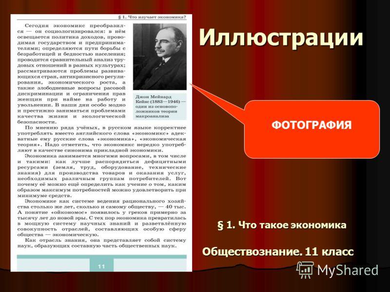 Иллюстрации Обществознание. 11 класс § 1. Что такое экономика ФОТОГРАФИЯ