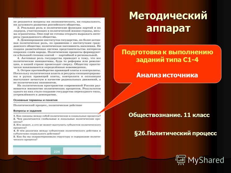 Методический аппарат Подготовка к выполнению заданий типа С1-4 Анализ источника Обществознание. 11 класс §26.Политический процесс