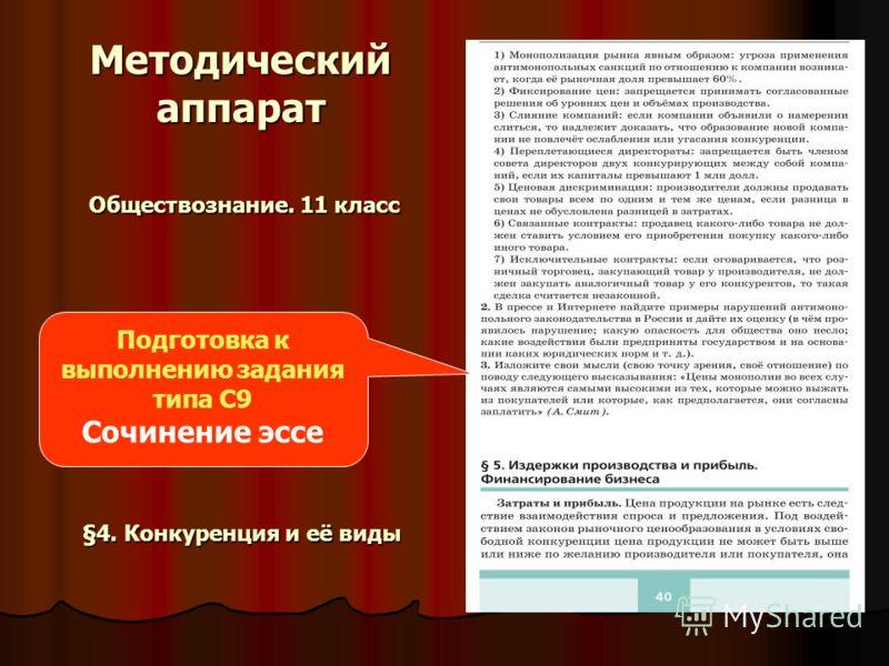 Методический аппарат Подготовка к выполнению задания типа С9 Сочинение эссе Обществознание. 11 класс §4. Конкуренция и её виды