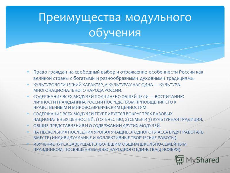 Преимущества модульного обучения Право граждан на свободный выбор и отражаение особенности России как великой страны с богатыми и разнообразными духовными традициями. КУЛЬТУРОЛОГИЧЕСКИЙ ХАРАКТЕР, А КУЛЬТУРА У НАС ОДНА КУЛЬТУРА МНОГОНАЦИОНАЛЬНОГО НАРО