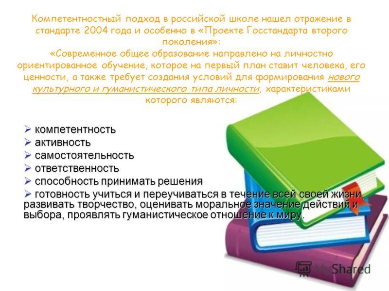 Компетентностный подход в российской школе нашел отражение в стандарте 2004 года и особенно в «Проекте Госстандарта второго поколения»: «Современное общее образование направлено на личностно ориентированное обучение, которое на первый план ставит чел