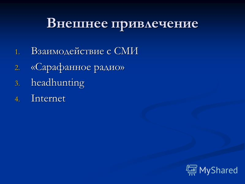 Внешнее привлечение 1. Взаимодействие с СМИ 2. «Сарафанное радио» 3. headhunting 4. Internet