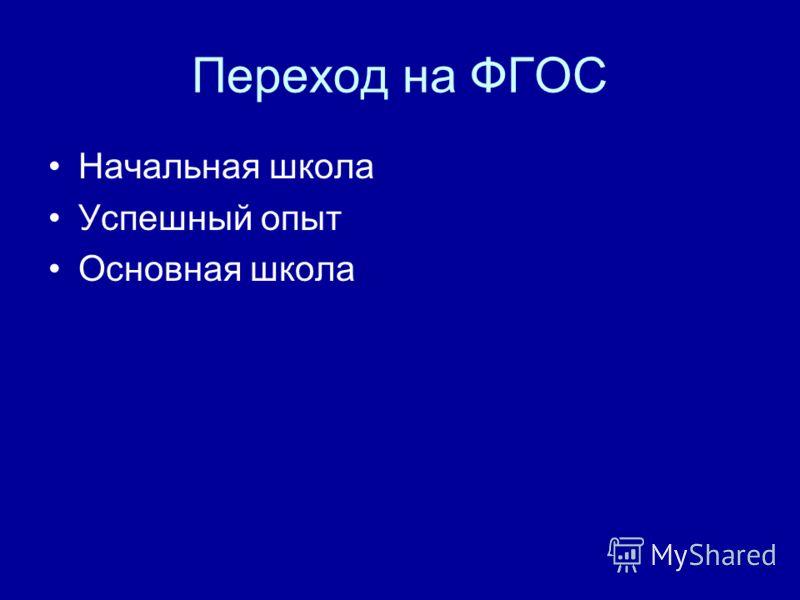 Переход на ФГОС Начальная школа Успешный опыт Основная школа