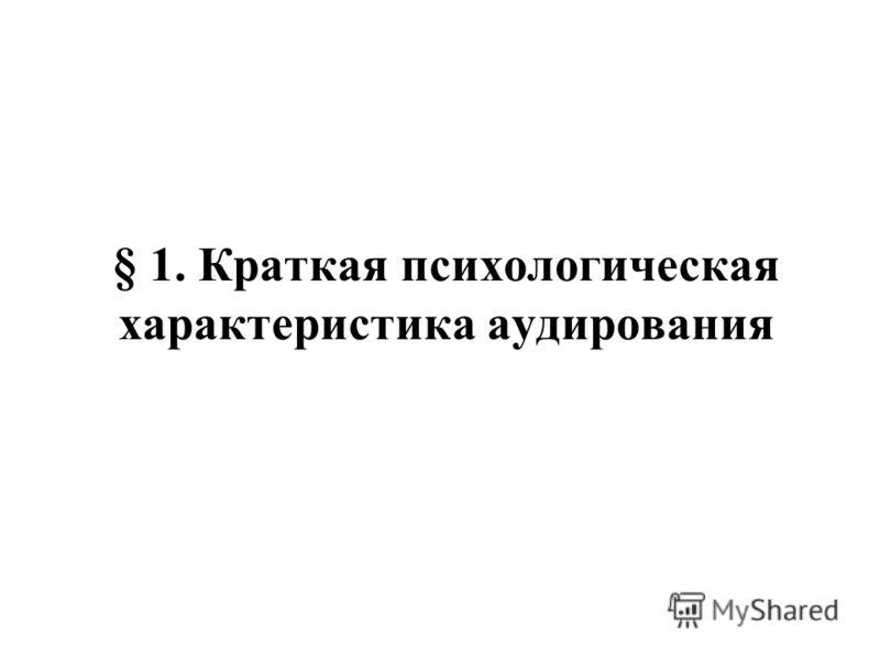 § 1. Краткая психологическая характеристика аудирования