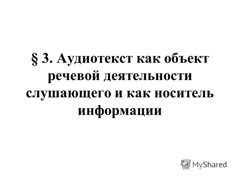 § 3. Аудиотекст как объект речевой деятельности слушающего и как носитель информации