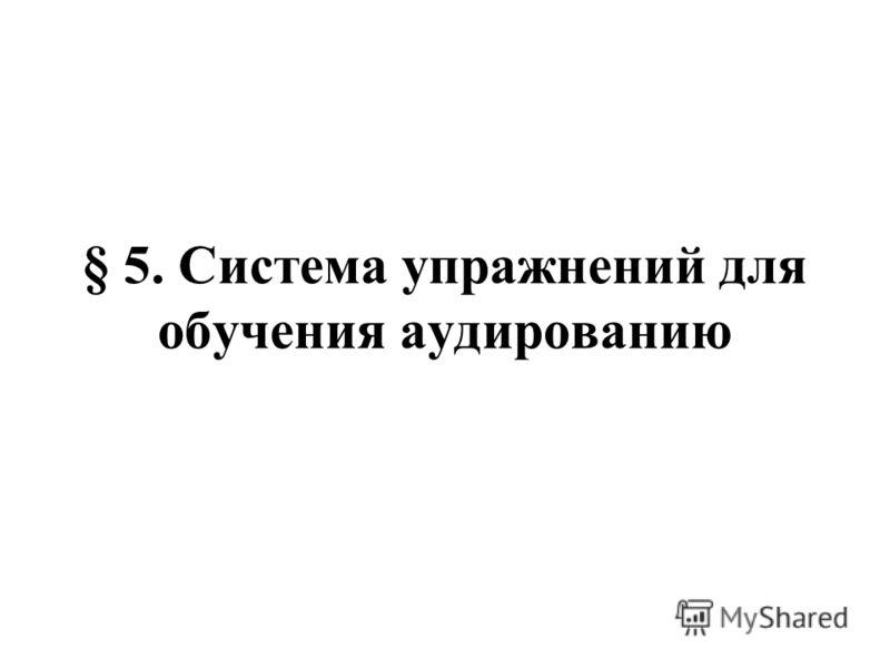 § 5. Система упражнений для обучения аудированию
