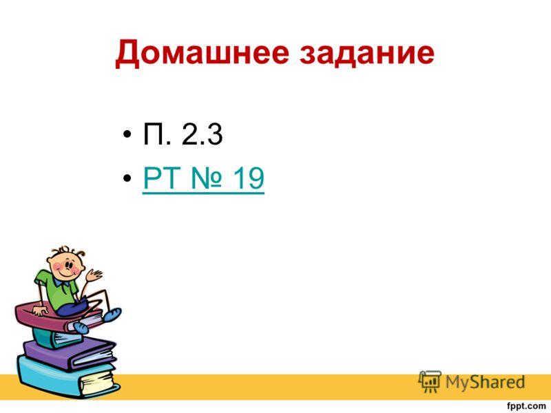 Домашнее задание П. 2.3 РТ 19