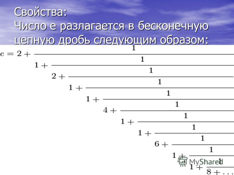 Свойства: Число e разлагается в бесконечную цепную дробь следующим образом: