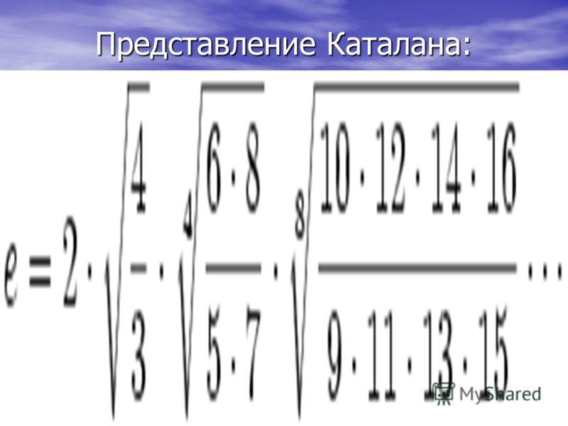 Представление Каталана: