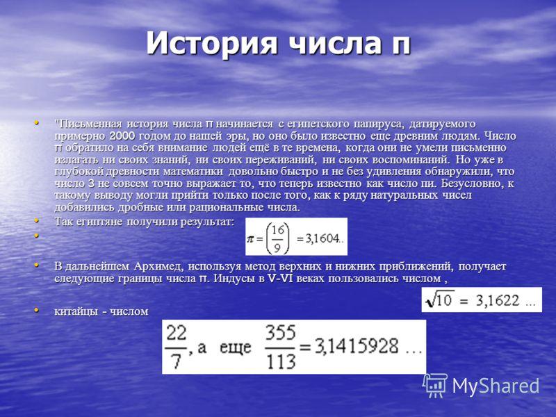 История числа π