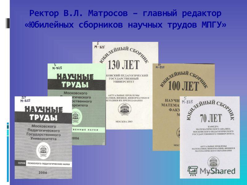 Ректор В.Л. Матросов – главный редактор «Юбилейных сборников научных трудов МПГУ»