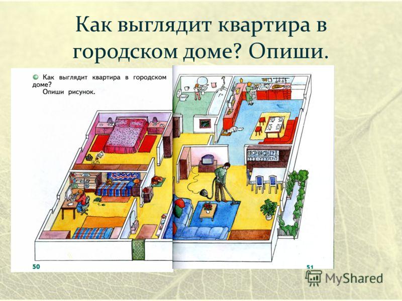 Как выглядит квартира в городском доме? Опиши.