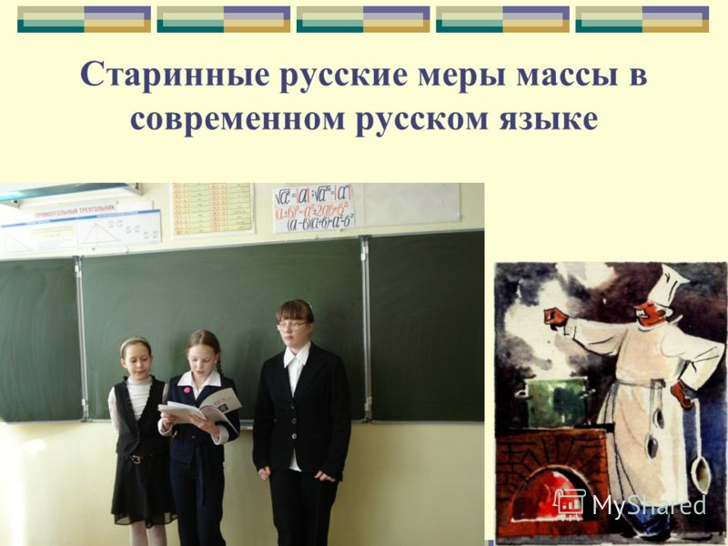 Старинные русские меры массы в современном русском языке