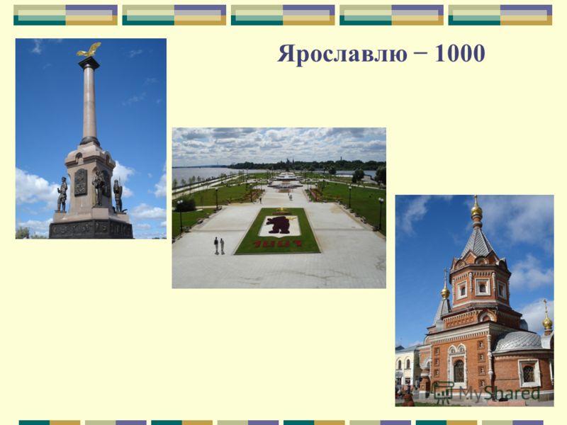Ярославлю 1000