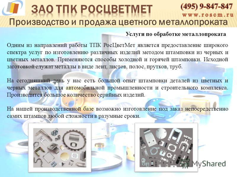 Производство и продажа цветного металлопроката Одним из направлений работы ТПК РосЦветМет является предоставление широкого спектра услуг по изготовлению различных изделий методом штамповки из черных и цветных металлов. Применяются способы холодной и