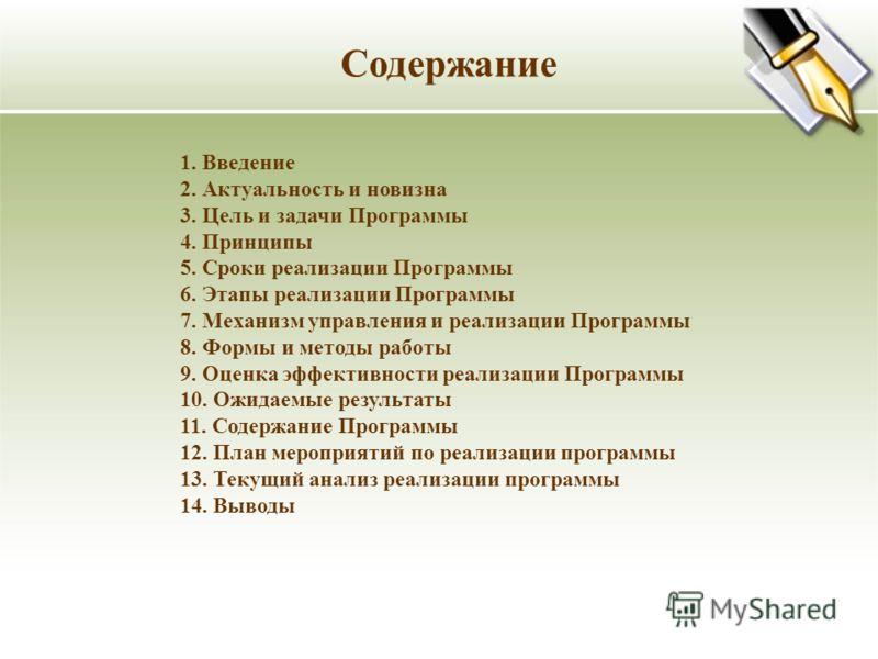 Содержание 1. Введение 2. Актуальность и новизна 3. Цель и задачи Программы 4. Принципы 5. Сроки реализации Программы 6. Этапы реализации Программы 7. Механизм управления и реализации Программы 8. Формы и методы работы 9. Оценка эффективности реализа