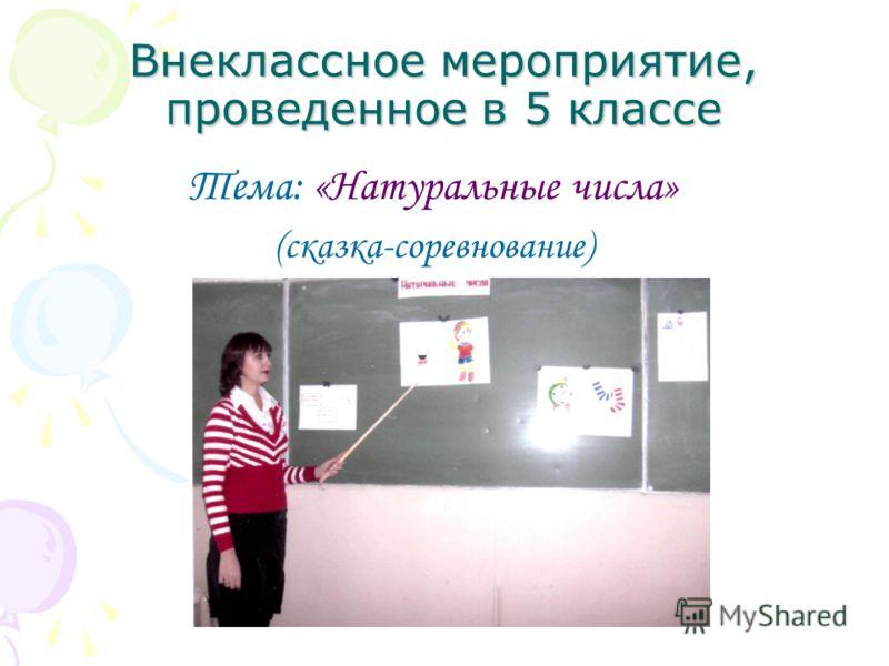 Внеклассное мероприятие, проведенное в 5 классе Тема: «Натуральные числа» (сказка-соревнование)