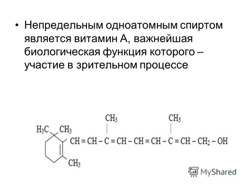 Непредельным одноатомным спиртом является витамин А, важнейшая биологическая функция которого – участие в зрительном процессе