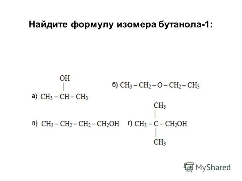 Найдите формулу изомера бутанола-1: