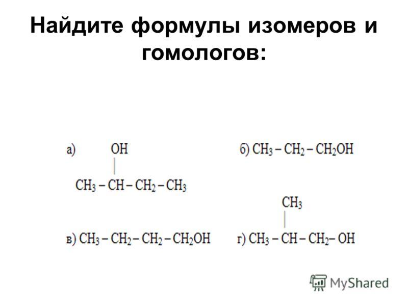 Найдите формулы изомеров и гомологов: