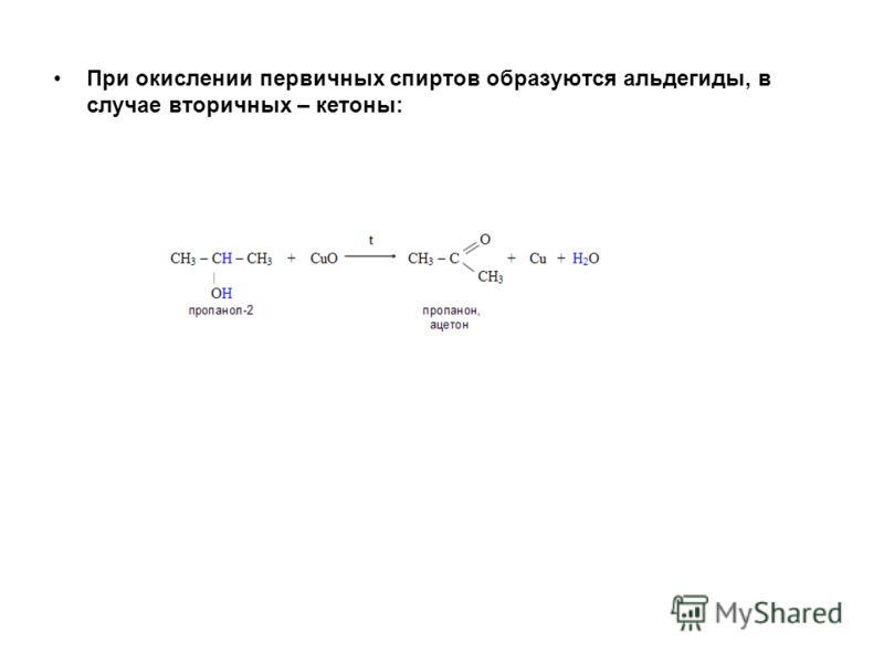 При окислении первичных спиртов образуются альдегиды, в случае вторичных – кетоны: