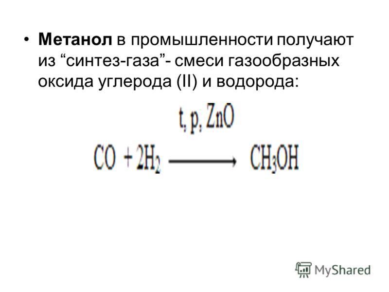 Метанол в промышленности получают из синтез-газа- смеси газообразных оксида углерода (II) и водорода: