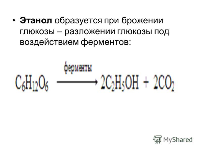Этанол образуется при брожении глюкозы – разложении глюкозы под воздействием ферментов: