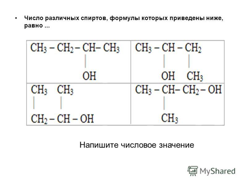 Число различных спиртов, формулы которых приведены ниже, равно... Напишите числовое значение